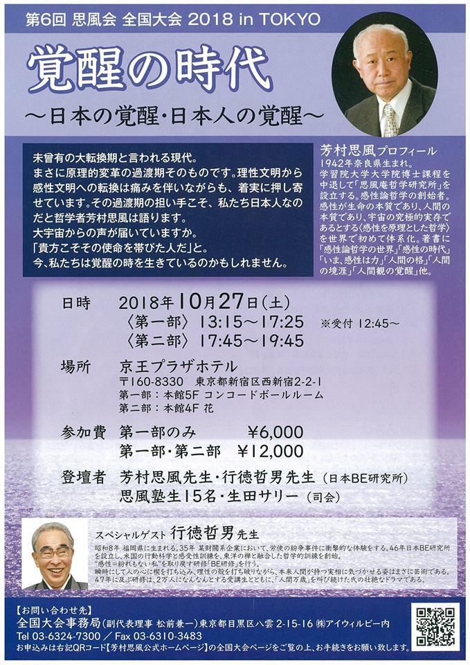 42518934 1819705581481351 4991944633060687872 n - 2018年10月6日(土)東京思風塾開催します。