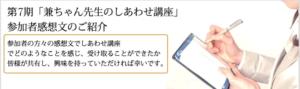 s7 300x89 - 兼ちゃん先生のしあわせ講座開催履歴