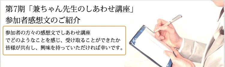 s7 - しあわせ講座第7期参加者の感想文紹介