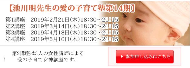 ainokosodate14entry - 愛の子育て塾第14期、15期の日程が決まりました。