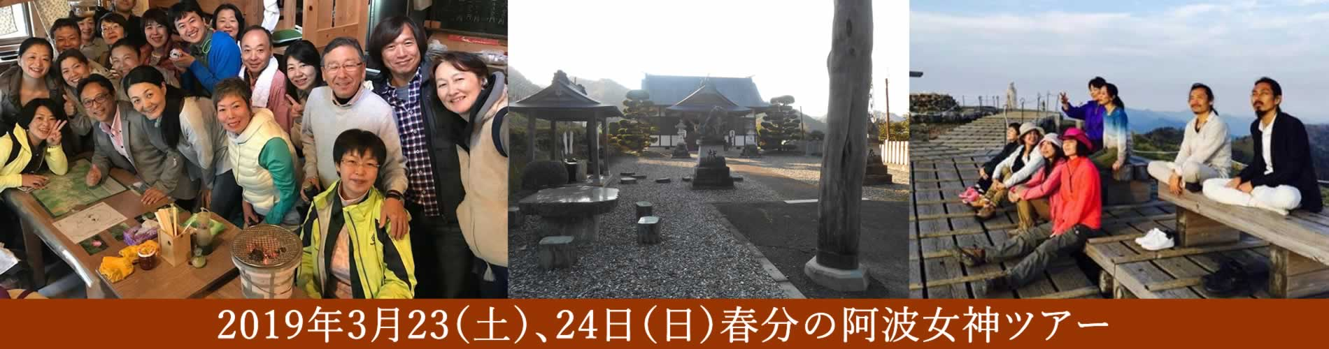 2019年3月23(土)、24日(日)春分の阿波女神ツアー