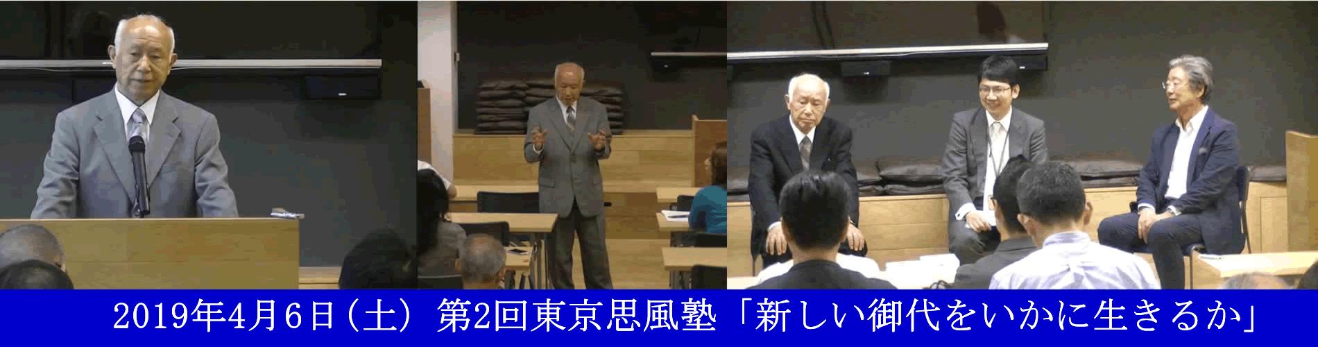 2019年2月2日(土)第1回東京思風塾