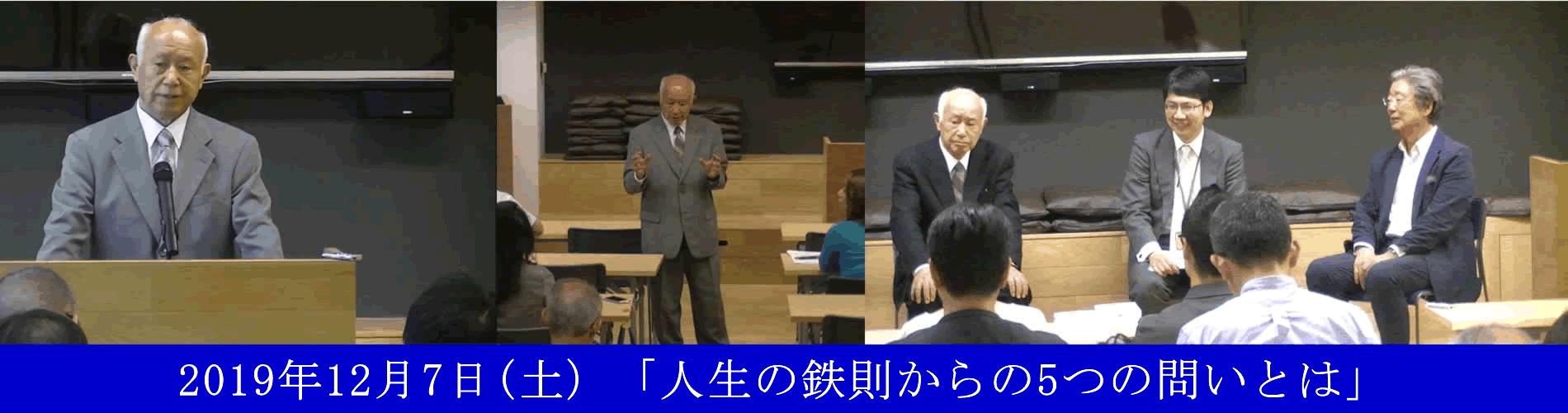 東京思風塾
