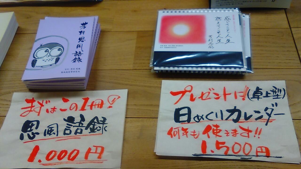 200202 0016 - 2020年2月1日東京思風塾開催しました。