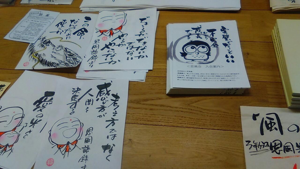 200202 0017 - 2020年2月1日東京思風塾開催しました。