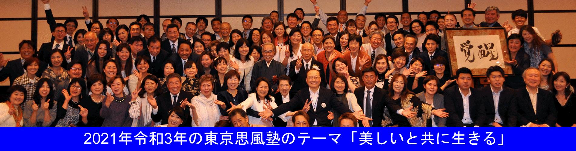 東京思風塾2020年、年間テーマ「感性論哲学〜哲学するために学ぶ」