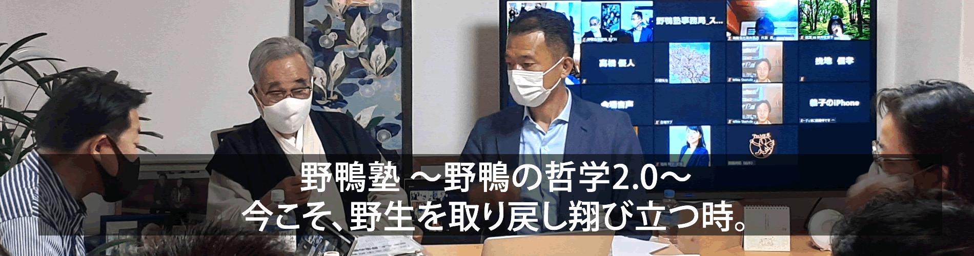 野鴨塾 〜野鴨の哲学2.0〜